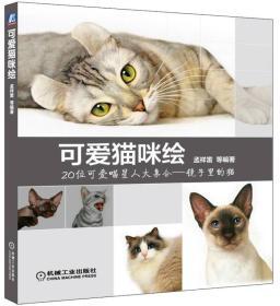 心爱猫咪绘