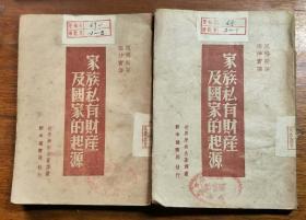 家族私有财产及国家的起源(1949.4长春新中国书局再版)【民国旧书】