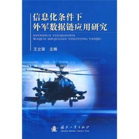 信息化条件下外军数据链应用研究