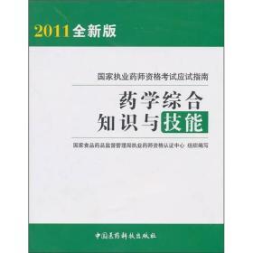 国家执业药师资格考试应试指南:药学综合知识与技能(2011全新版)