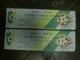 96年中国巴西国际足球对抗赛【四川全兴-巴西帕尔梅拉斯】乙丙票2张完整·