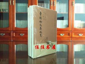 李德裕文集校笺(中国历史文集丛刊 )