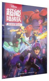 超能陆战队:英雄能量组合