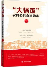 """""""大锅饭"""":农村公共食堂始末"""
