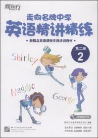 英语精讲精练 第二册2