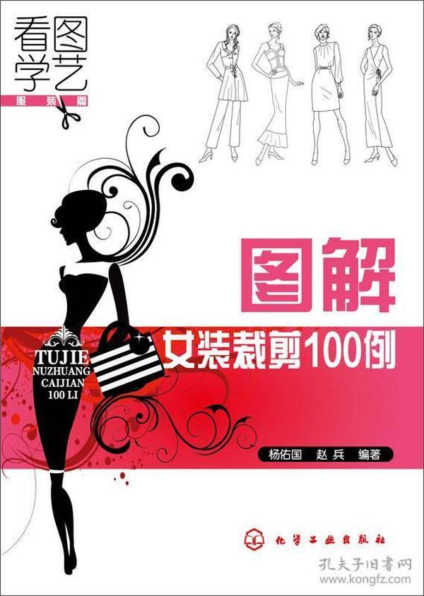 (紡織服裝)圖解女裝裁剪100例
