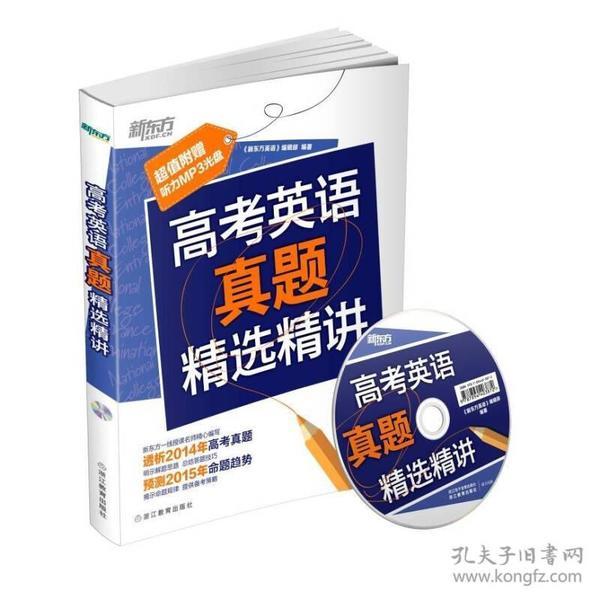 新东方·高考英语真题精选精讲