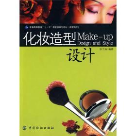 正版二手二手正版二手 化妆造型设计 徐子涵 9787506462983有笔记