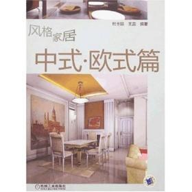 风格家居中式·欧式篇