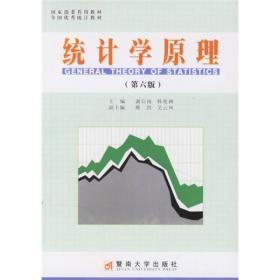 统计学原理第五5版 谢启南韩兆洲 9787810290739 暨南大学出