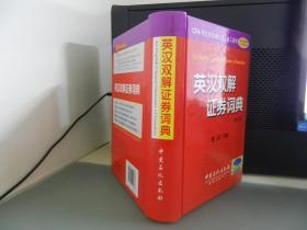 英汉双解证券词典 第2版 (金融人员和CFA考生必备工具书)