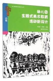 南京师范大学出版社 幼儿园教育活动新设计丛书 幼儿园主题式美术教育活动新设计(小班)