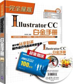 完全掌握:Illustrator CC白金手册