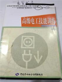 高级电工技能训练  劳动和社会保障部教材办公室组织编写 中国劳动社会保障出版社 16开平装