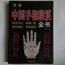 图解中国手相秘笈全书