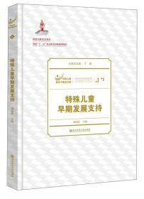 特殊儿童早期发展支持 刘晶波 南京师范大学出版社 978756511