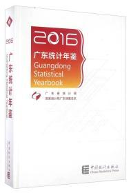 广东统计年鉴