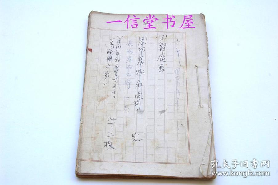 《周防产物名寄》1册全  旧写本  日文可读  生物 植物类