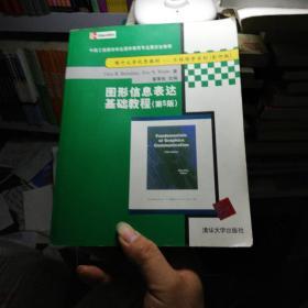 图形信息表达基础教程(第5版)