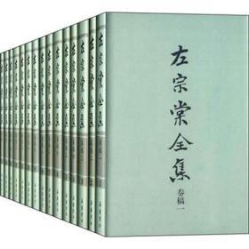 左宗棠全集(16开精装全15册,)