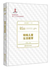 特殊儿童教育与康复文库:特殊儿童生活教育