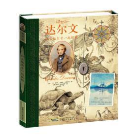 传奇日志系列:达尔文:和贝格尔号一起探险(精装)