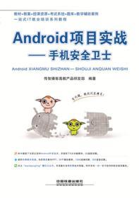 Android项目实战:手机安全卫士
