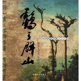 鹤立群山:张林桂摄影诗歌100组
