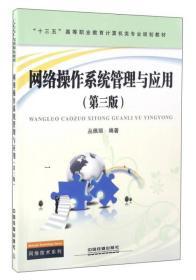 網絡操作系統管理與應用(第三版)
