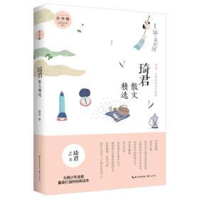 琦君散文精选 (青少版)名家散文精选