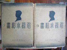 民国书:眉孙水彩画(上下册)(散页版,不缺页,内品佳)
