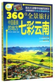 360°全景旅行:中国最美的地方七彩云南