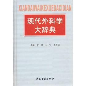现代外科学大辞典
