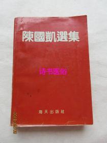 陈国凯选集(作者签赠本)