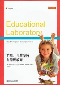 游戏、儿童发展与早期教育G