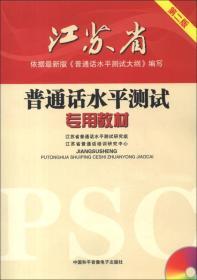江苏省普通话水平测试专用教材  全新版