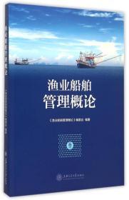 渔业船舶管理概论
