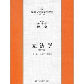 立法学(第二版)21世纪法学系列教材张曙光主编朱力宇