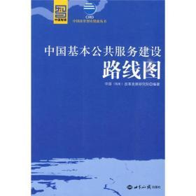 9787501236992-hs-中国基本公共服务建设路线图