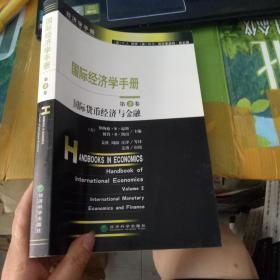 国际经济学手册(第2卷):国际货币经济与金融 正版
