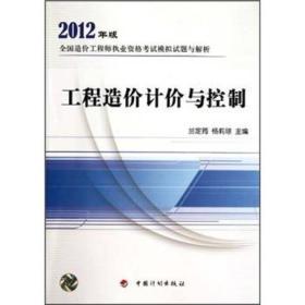 2012年版全国造价工程师执业资格考试模拟试题与解析:工程造价计价与控制