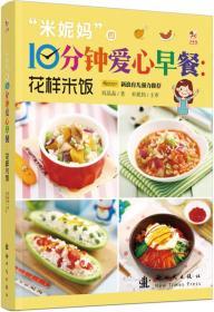 """""""米妮妈""""10分钟爱心早餐——花样米饭"""