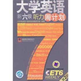 英语周计划系列丛书:大学英语新六级听力周计划(第2版)