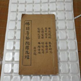 佛顶尊胜陀罗尼经(16开线装一册全 据钞本影印)