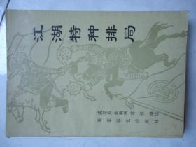 江湖特种排局 蜀蓉棋艺出版社