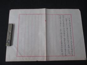 民国文献 代电文稿一份 毛笔书写 尺寸约40*28厘米 夹78