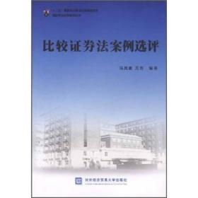 比较证券法案例选评/国际商法经典案例丛书