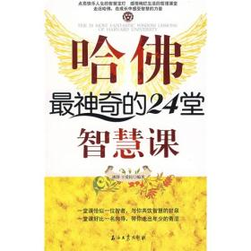 正版 哈佛神奇的24堂课 潘静 王爱民著 石油工业出版社
