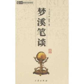 梦溪笔谈 沈括 蒋筱波 三秦出版社 9787806282458