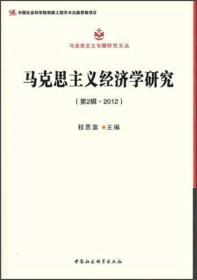 马克思主义专题研究文丛:马克思主义经济学研究[  第2辑·2012]